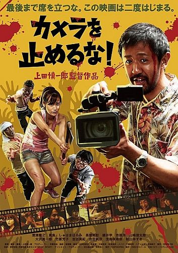 ONE CUT OF THE DEAD WEIRD WEDNESDAY